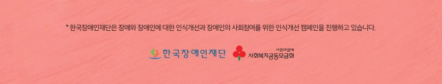 * 한국장애인재단은 장애와 장애인에 대한 인식개선과 장애인의 사회참여를 위한 인식개선 캠페인을 진행하고 있습니다.